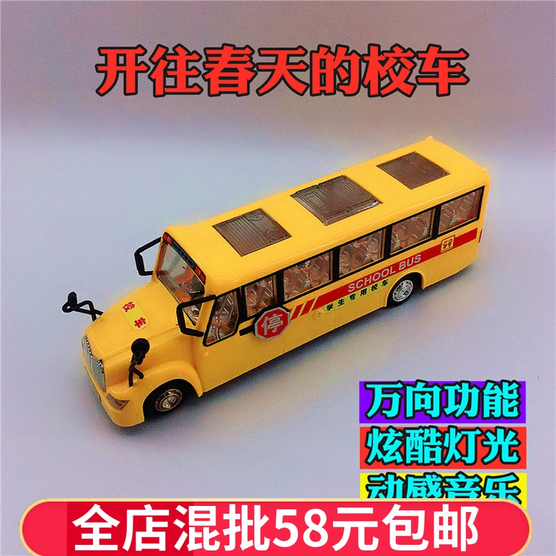 Childrens baby music cool light bus simulation school bus electric universal driving turn around little boy toy