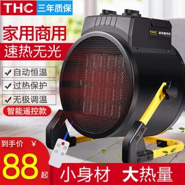 THC工业暖风机取暖器烘干家商用浴室办公室速热恒温电暖器热风机