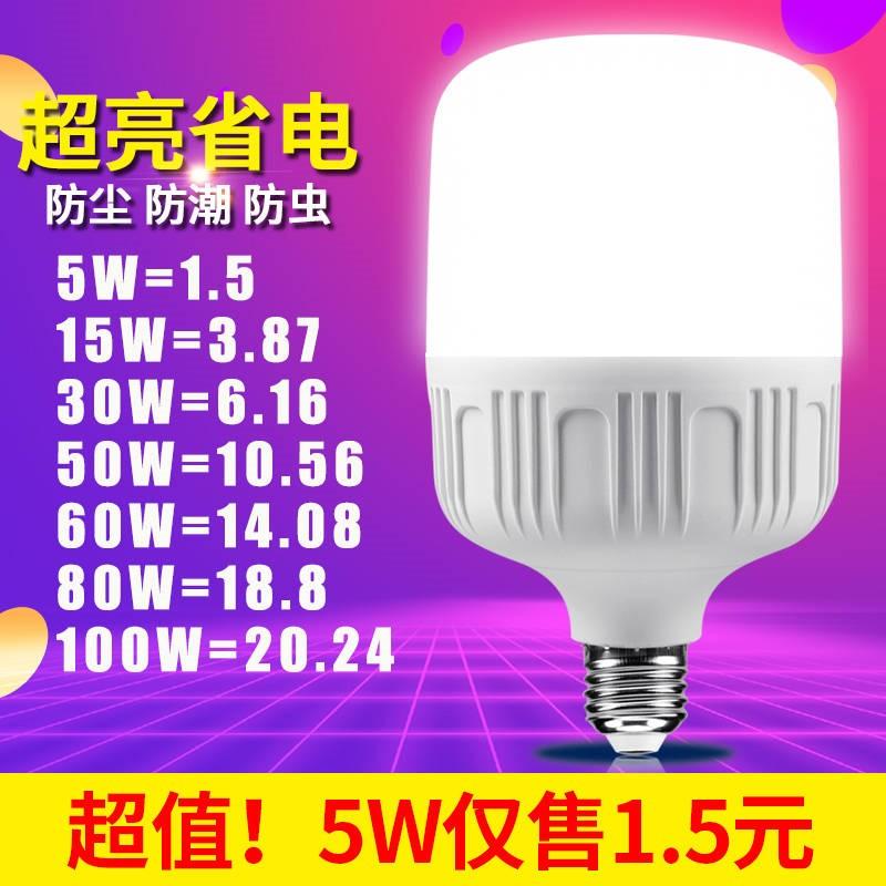 led灯泡e27螺口超亮家用室内螺旋节能灯泡白光大功率商业照明光源