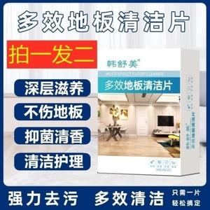 韩国多效地板清洁片