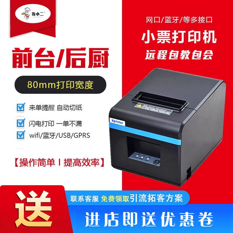 芯イエXP-N 160 I 80 mm熱敏プリンター80ネット口厨房メニュープリンタ美団テイクアウト後厨房