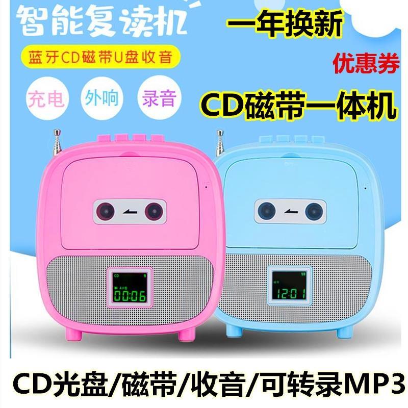 高档新款充电蓝牙CD磁带U盘一体播放复读机MP3光盘收音卡带英语学