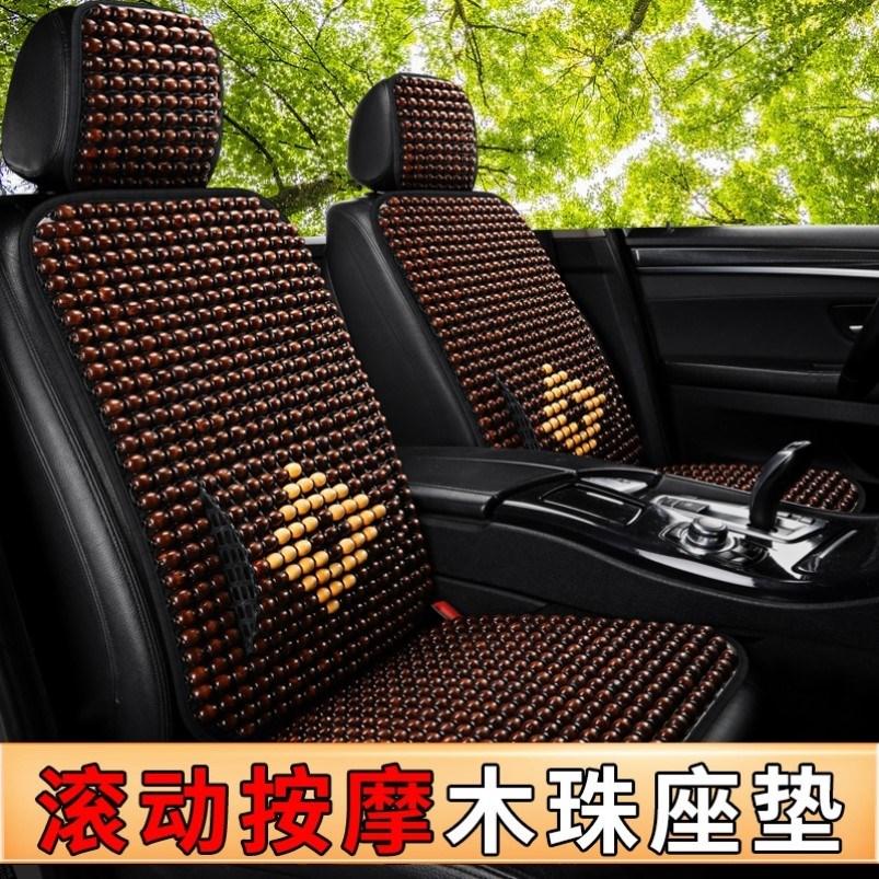 Car cushion summer cool cushion high-grade ins net red rolling wooden bead massage single ventilated cushion set