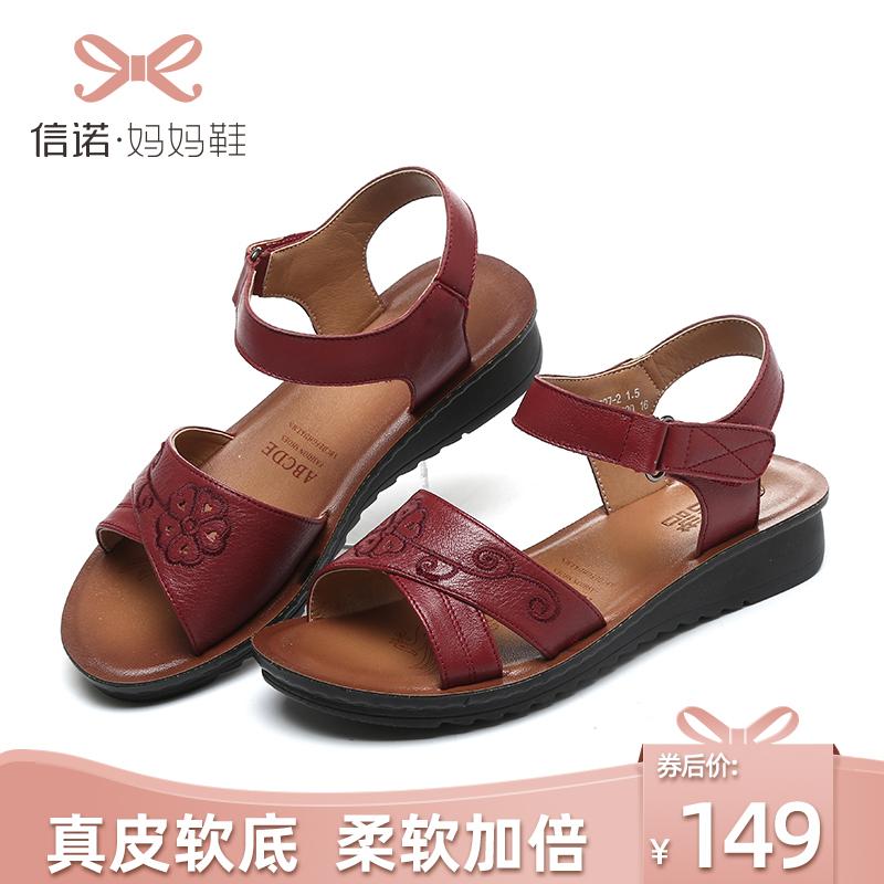 信诺 真皮舒适女鞋 妈妈凉鞋夏季软底中老年人防滑平底奶奶老人鞋