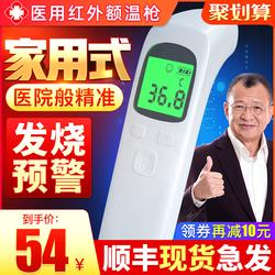 医专用电子温度计体温额温枪人体家用高精度精准测量仪儿童婴儿XC