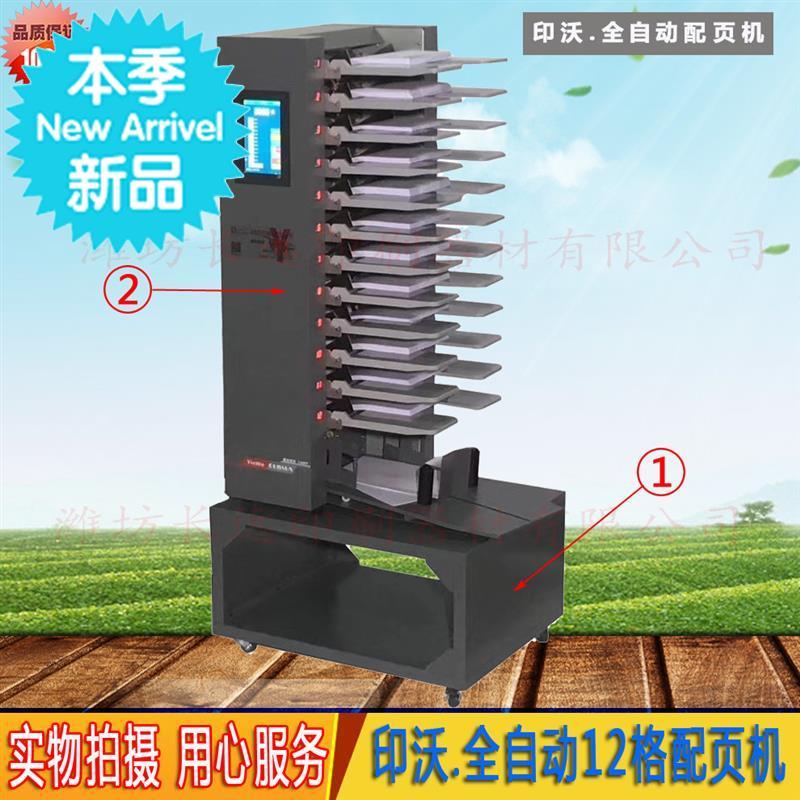 印8沃全自动12格12联配页机配联单无碳双胶复印纸液晶屏可联订折