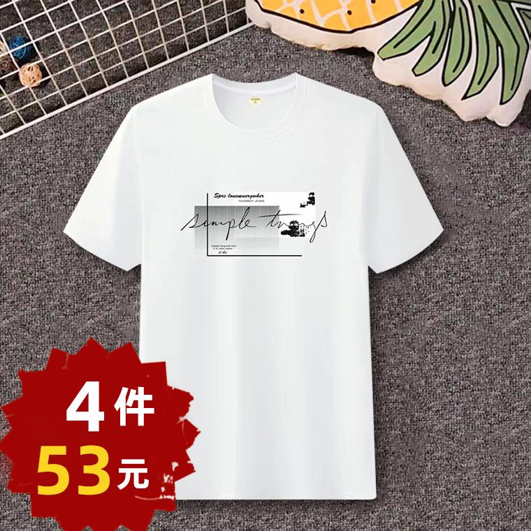 2020新款短袖t恤夏季纯棉上衣男士圆领潮流装打底内搭衫衣服T恤
