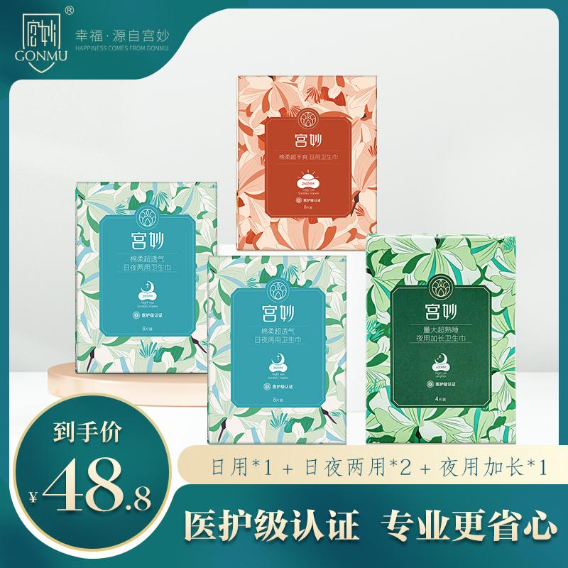 宫妙医护级女品牌正品日用卫生巾质量如何