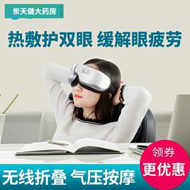 蒸舒康保护视力眼部气压按摩仪保健穴位缓解疲劳黑眼圈热敷护眼XW图片