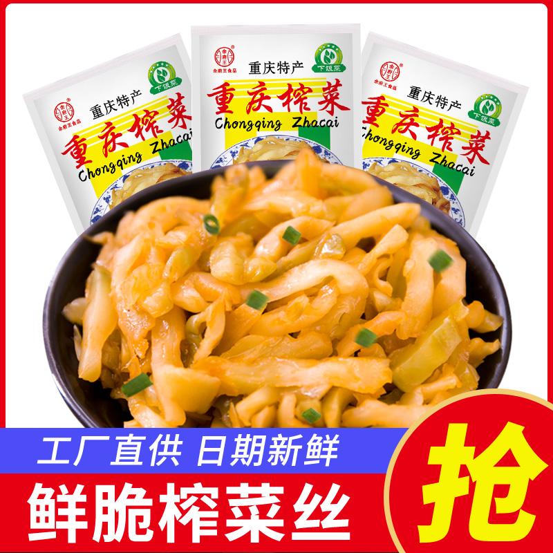 重庆特产榨菜丝开味下饭菜原味酱咸菜小袋装清淡早餐涪陵