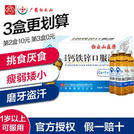钙铁锌口服溶液1-6岁儿童学生增补成长钙片高个子葡萄糖酸锌10支图片