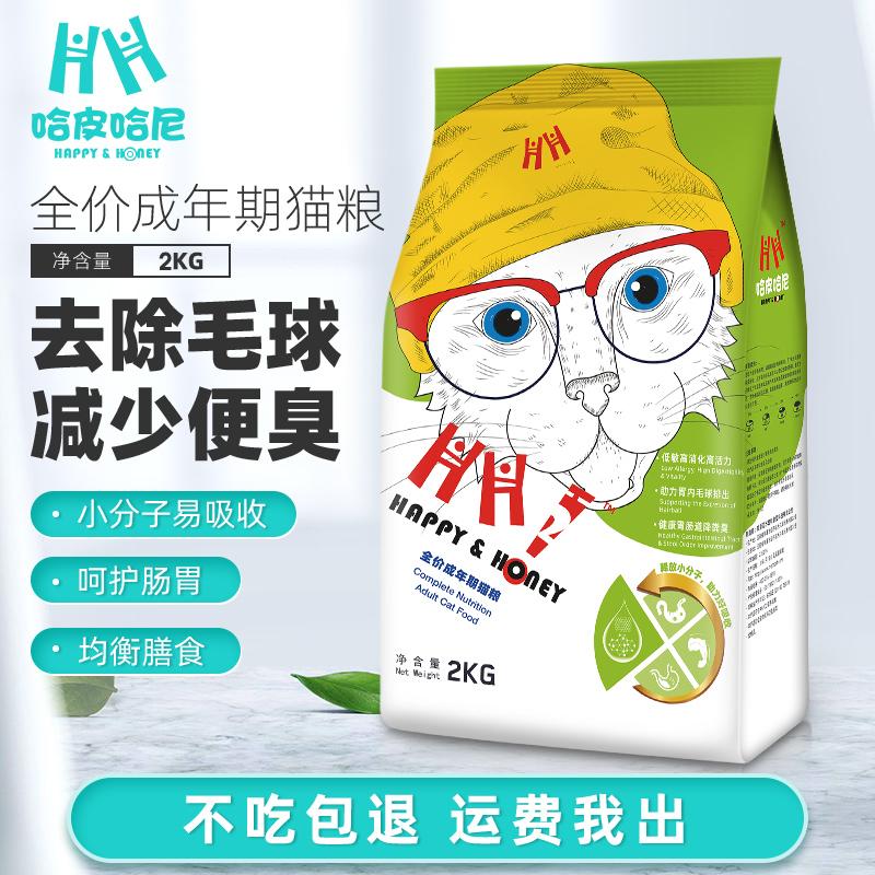 (正常发货)哈皮哈尼全价成年期猫粮2kg 发腮减缓便臭猫粮4斤
