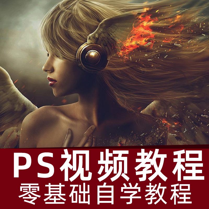 PS教程Photoshop cc2019零基礎自學全套摳圖視頻淘寶美工平面設計