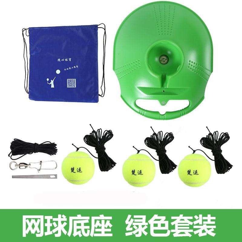 回弹带线网球训练器单人固定底座陪练器练习器一人打带绳网球