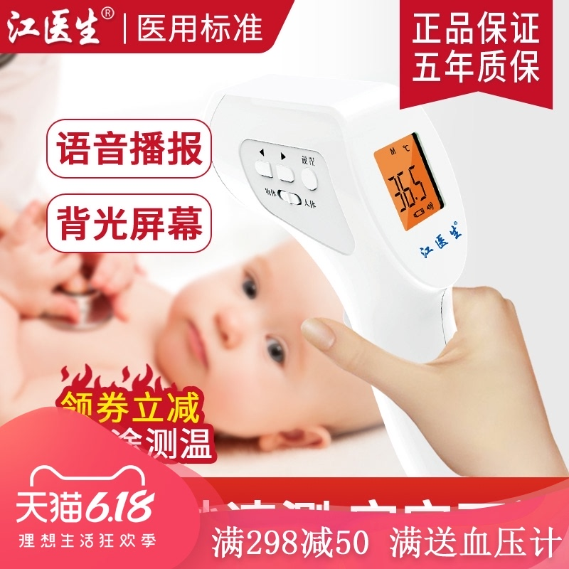 Infant infrared electronic thermometer infant home high precision precision ear temperature frontal temperature gun
