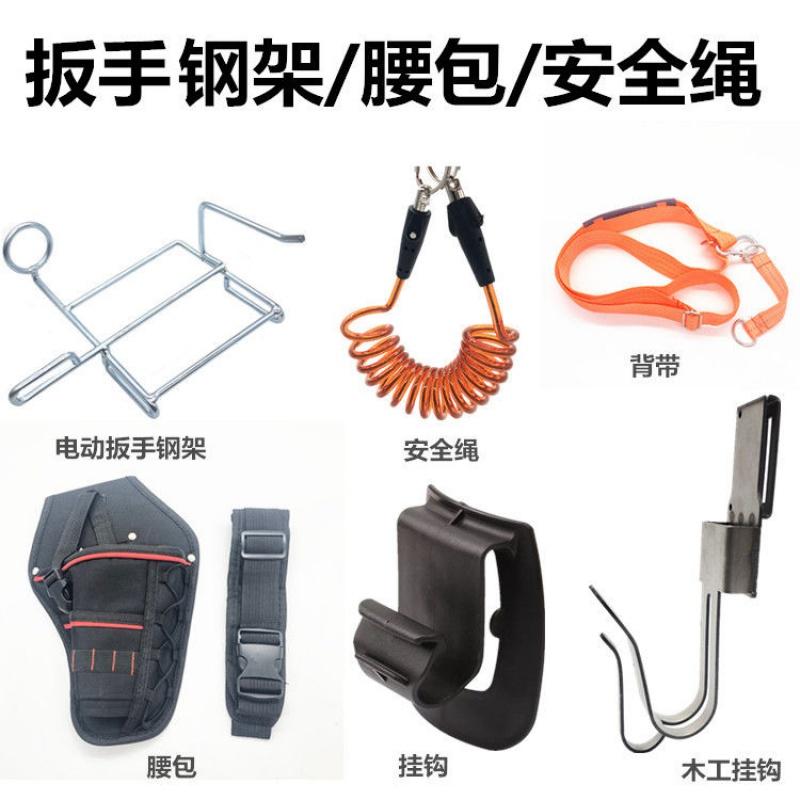 中國代購 中國批發-ibuy99 安全绳 电动扳手专用铁支架扳手腰包安全挂绳黄背带铁架子不锈钢挂钩挂架