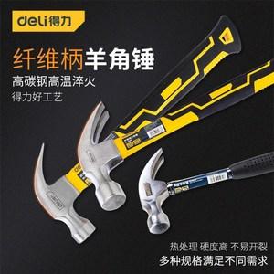 羊角锤铁锤钉锤木工小锤子工具家用多功能纯钢锤头榔头木柄锤