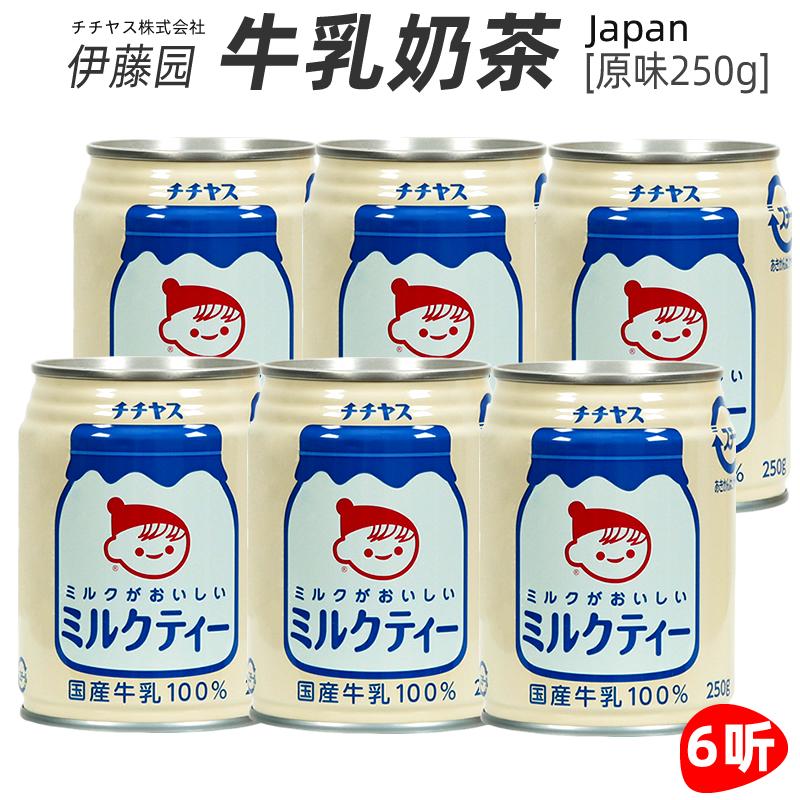 ITOEN ITO yuan milk tea drink imported from Japan