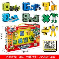 xinlexin古迪数字变形积木 机器人字母玩具儿童益智拼装拼插积木