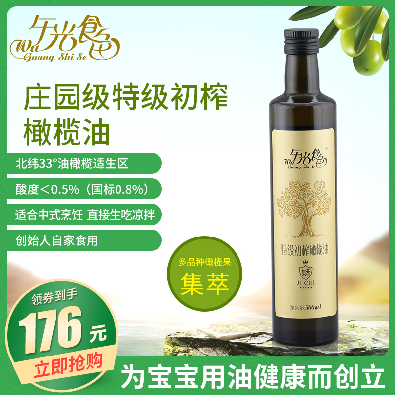 Wuguang food color super virgin olive oil 500ml concentrated seasoning cold stir fried Chinese cooking oil