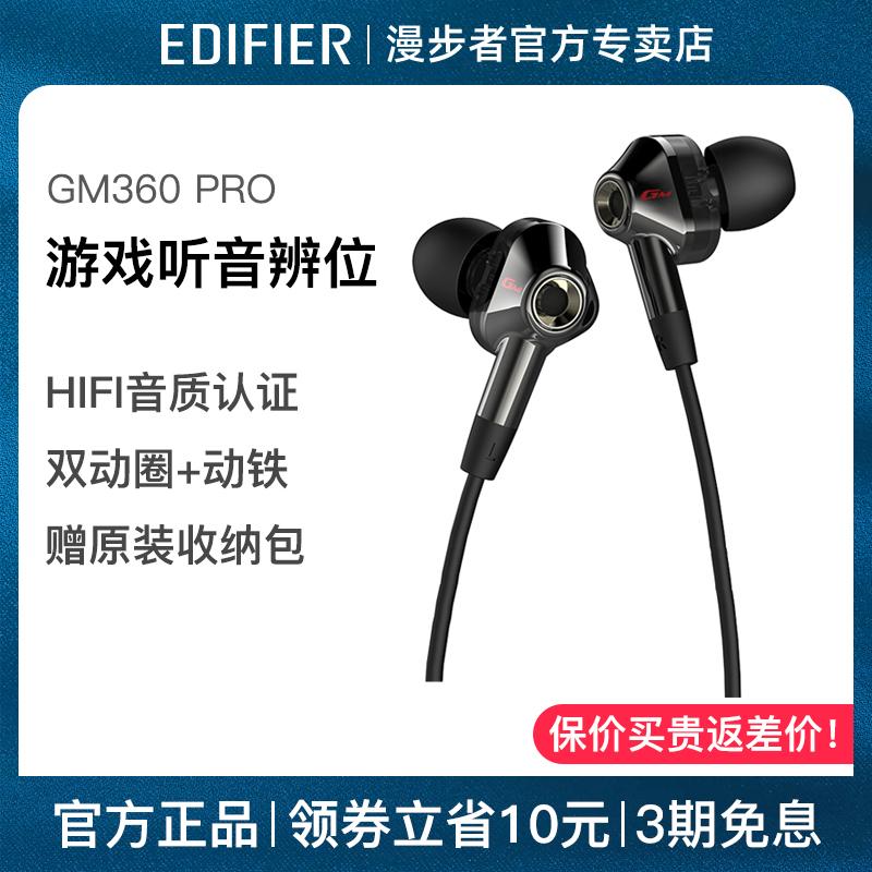 漫步者HECATE  GM360 PRO发烧级HIFI有线入耳式耳机耳麦