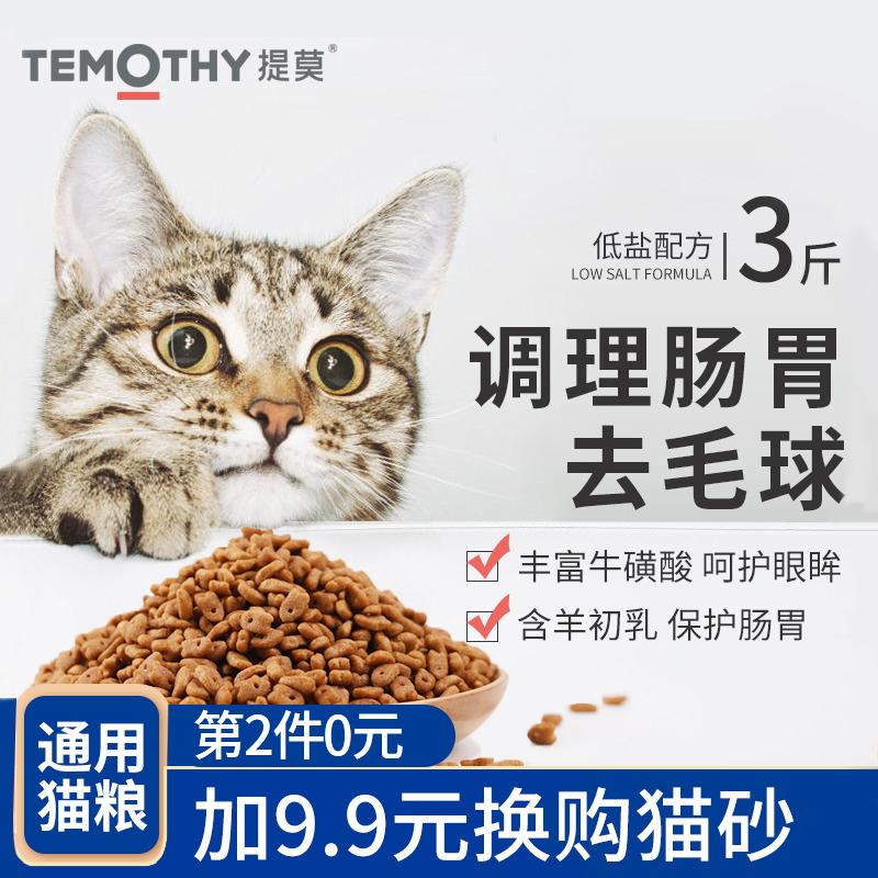 59.00元包邮提莫猫粮成猫幼猫专用奶糕英短美短三文鱼深海鱼天然粮1.5kg包邮