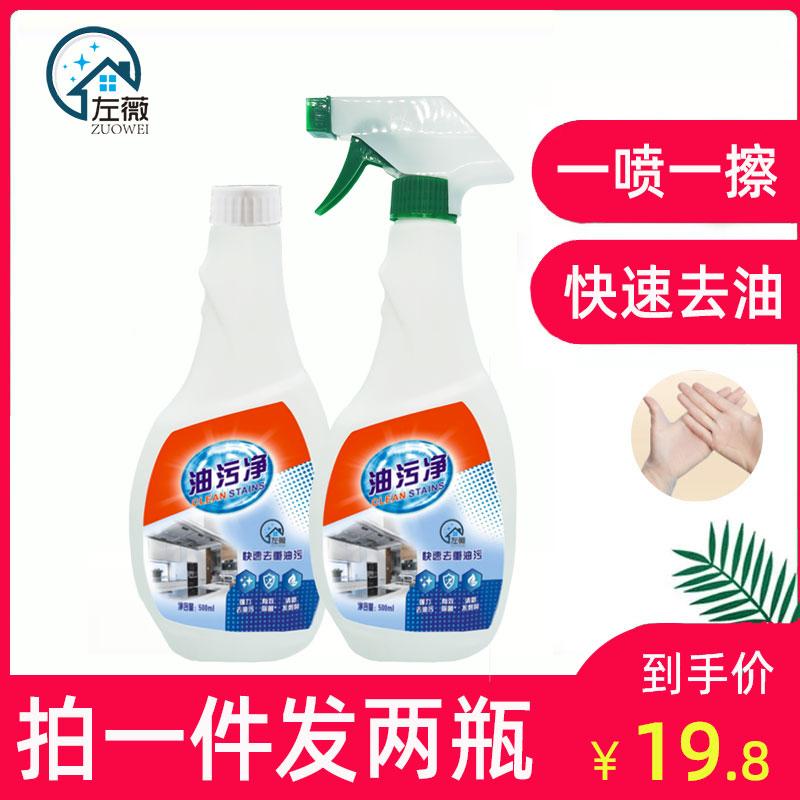 2瓶油烟机清洗剂强力去厨房重油污清洁神器洗瓷砖灶台油渍油污净