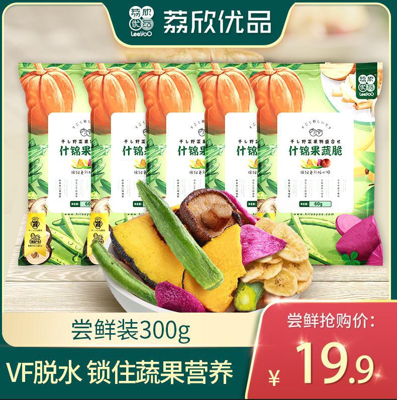 荔欣优品什锦果蔬组合脆秋葵孕妇零食蔬菜干蔬果干水果香菇脆综合