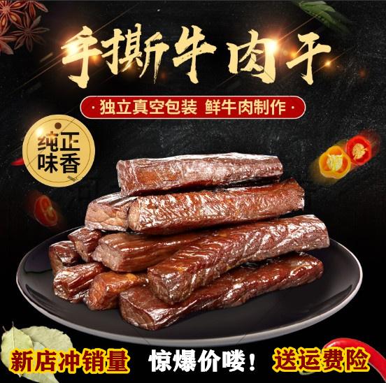 牛姿位 内蒙古特产 牛肉干 500g 淘礼金+券后37.9元包邮