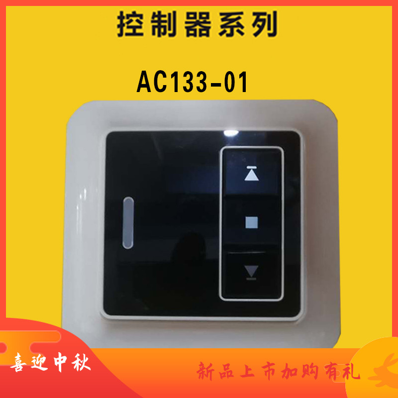 奥科电动窗帘遥控器 采用高容量锂 池 水晶面板 AI智能系统 包邮