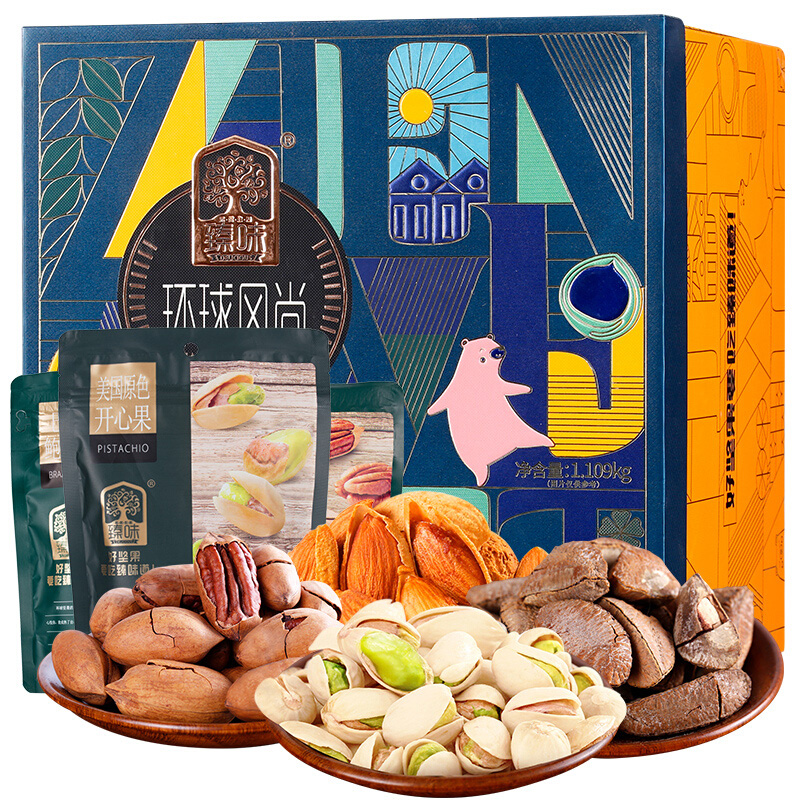 Zhenwei nuts gift box leisure snacks gift bag imported dried fruit daily nuts gift box spring festival group purchase