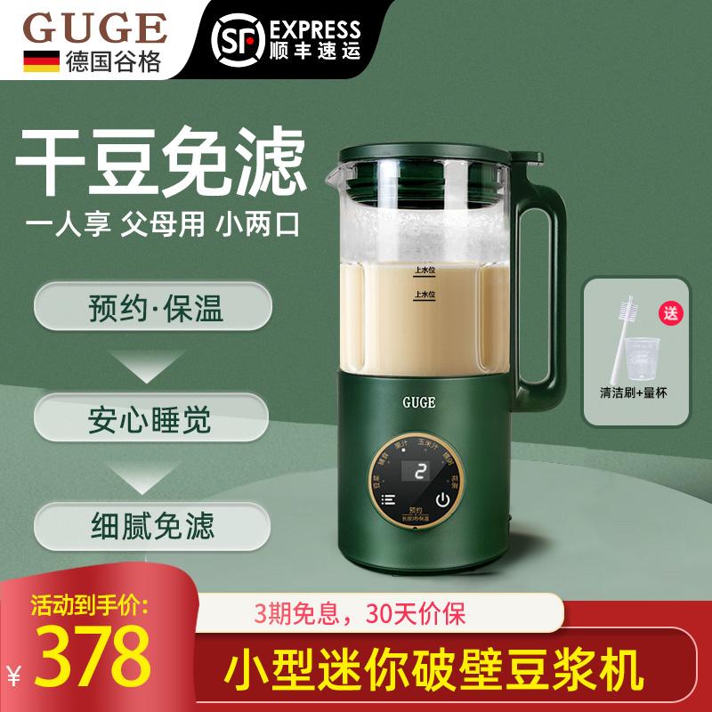 德国谷格豆浆机家用全自动多功能迷你加热低静音料理机小型破壁机