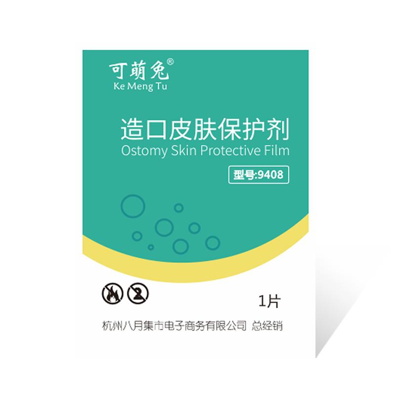 Adorable rabbit ostomy skin protective film ostomy protective film ostomy care products ostomy skin care film