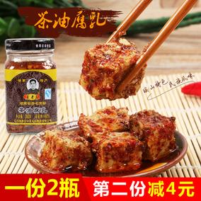 茶油豆腐乳240g*2瓶 湖南永州江华特产霉豆腐秘制豆腐乳B