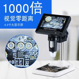 蓋視 帶屏高清顯微放大鏡1000倍工業檢測500倍石頭產品建盞鑑定數碼電子手機維修用電路板PCB焊接維修電阻