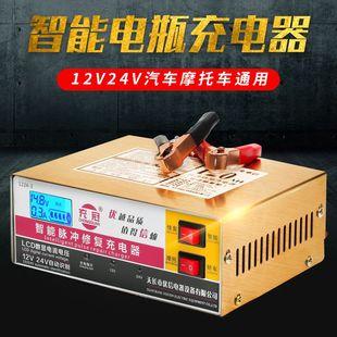 汽車電瓶充電器12V24V伏摩托車蓄電池脈衝修復大功率充電機通用型
