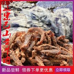 五香牛肉干四川宣漢南壩牛肉干達州特產食品廠風干美食40*20g