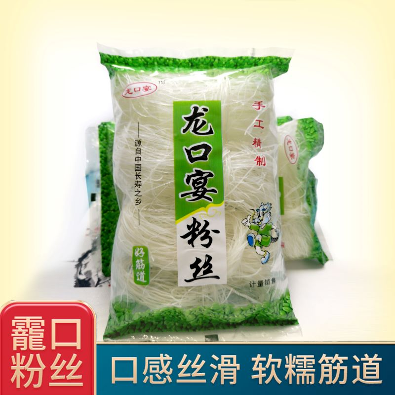 河南龙口宴粉丝5袋包邮麻辣烫花甲火锅关东煮粉丝速食