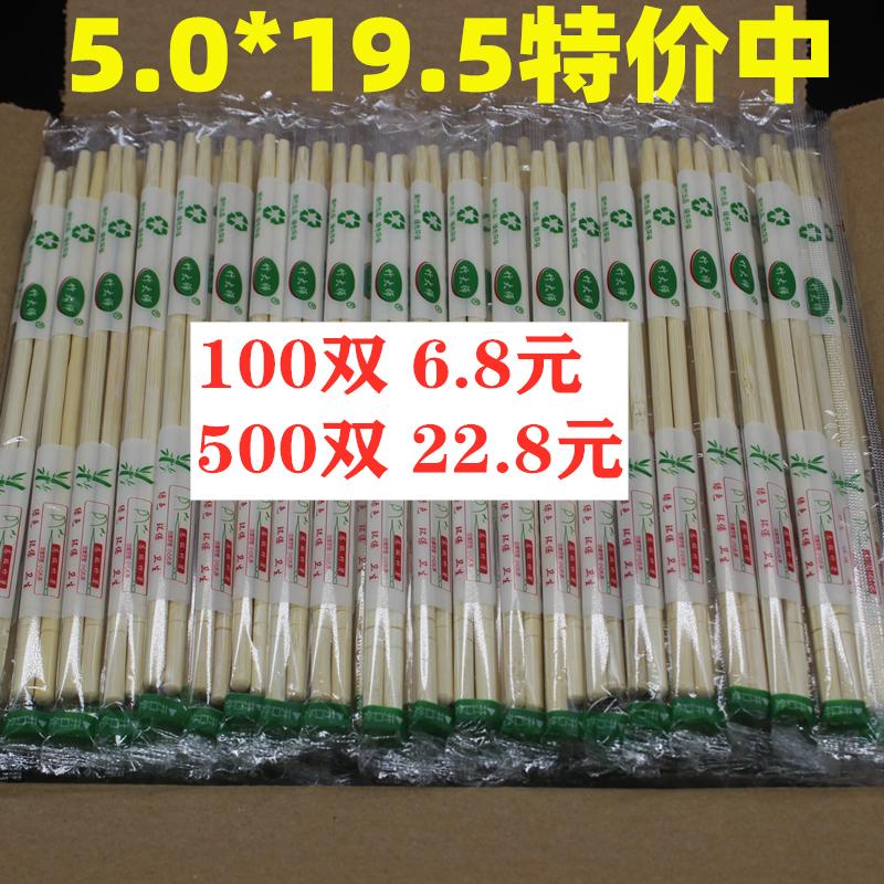 一次性独立包装家庭分餐包邮方便筷