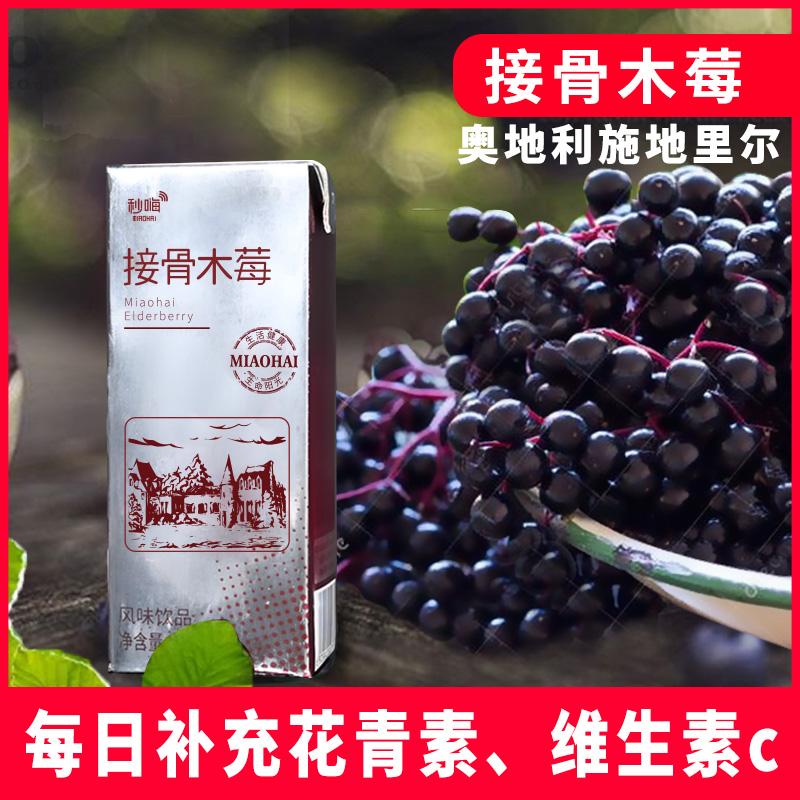 秒嗨接骨木莓风味饮料樱桃蓝莓蔓越莓草莓树莓网红饮料整箱十盒装