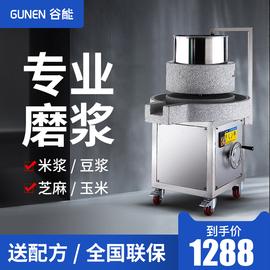 谷能云浮石磨肠粉机电石磨机电动商用磨米浆机豆浆豆腐芝麻全自动图片