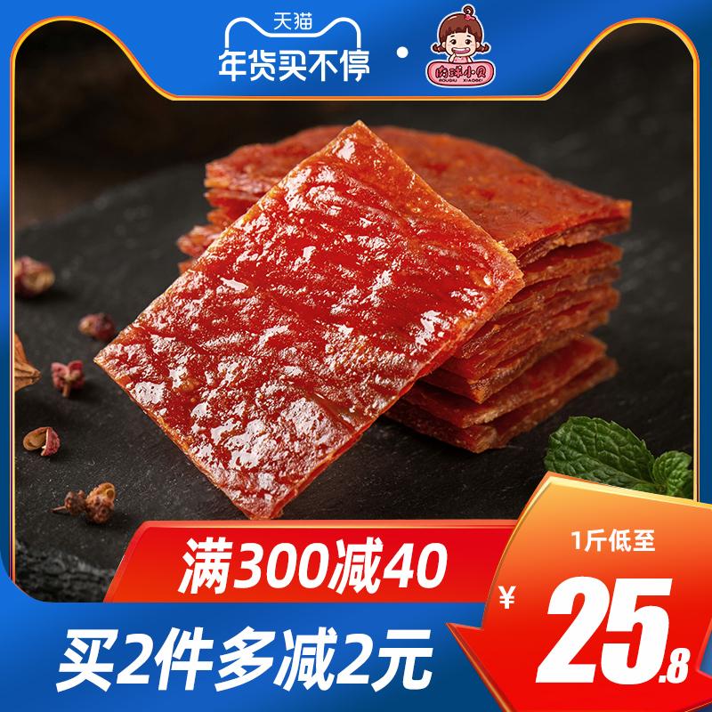 肉球小贝靖江猪肉脯干500g吃货零食小吃年货散装肉铺休闲食品整箱