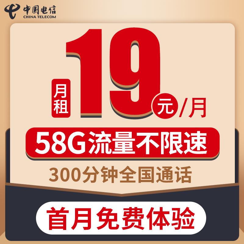 电信卡手机卡流量卡4g不限电话卡号码纯流量上网卡大王卡全国通用