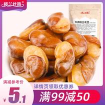 小吃零食包邮粗粮坚果炒货椒盐蚕豆特产250g蚕豆西域美农