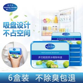 6盒冰箱除味剂家用除味神器杀菌消毒除臭剂除异味清洁洗剂去味盒
