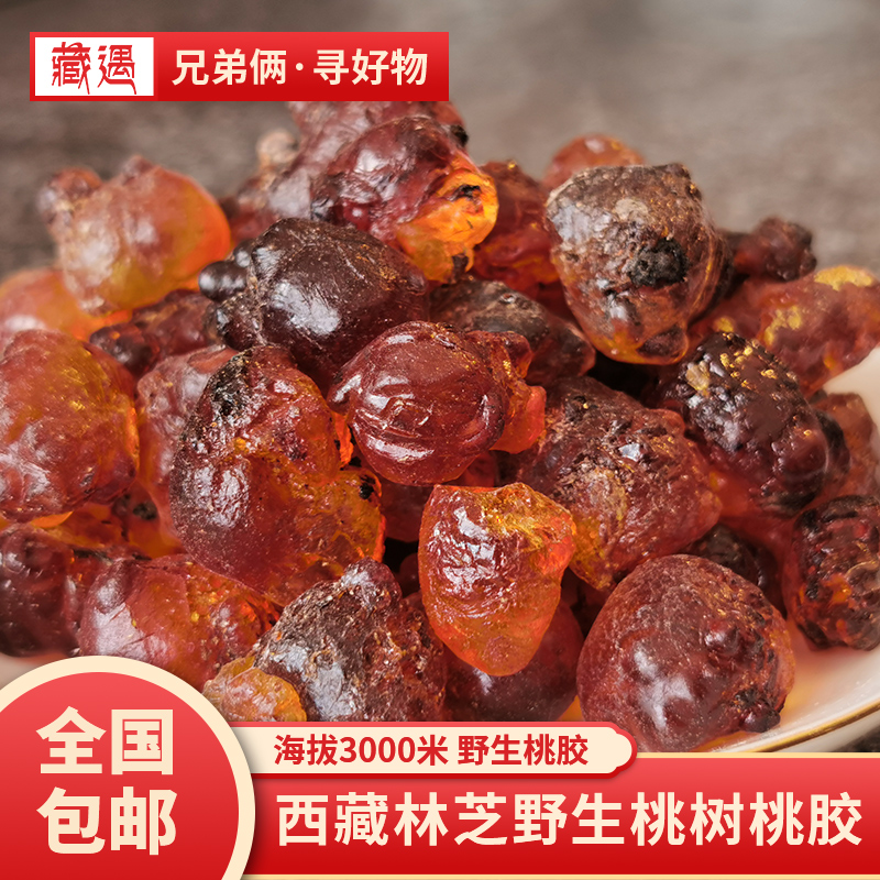 Tibet brothers Linzhi entity store in 2020 wild peach trees, peach glue, peach blossom tears stewed sweets 500g