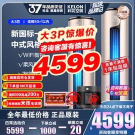 科龙3匹P一级变频空调圆柱立柜机冷暖节能智能家用客厅落地式72ME图片