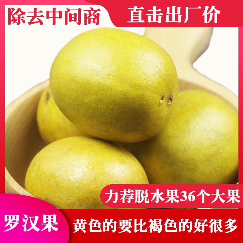 罗汉果黄金果桂林特产低温脱水广西特级永福干果独立包装冻干泡水