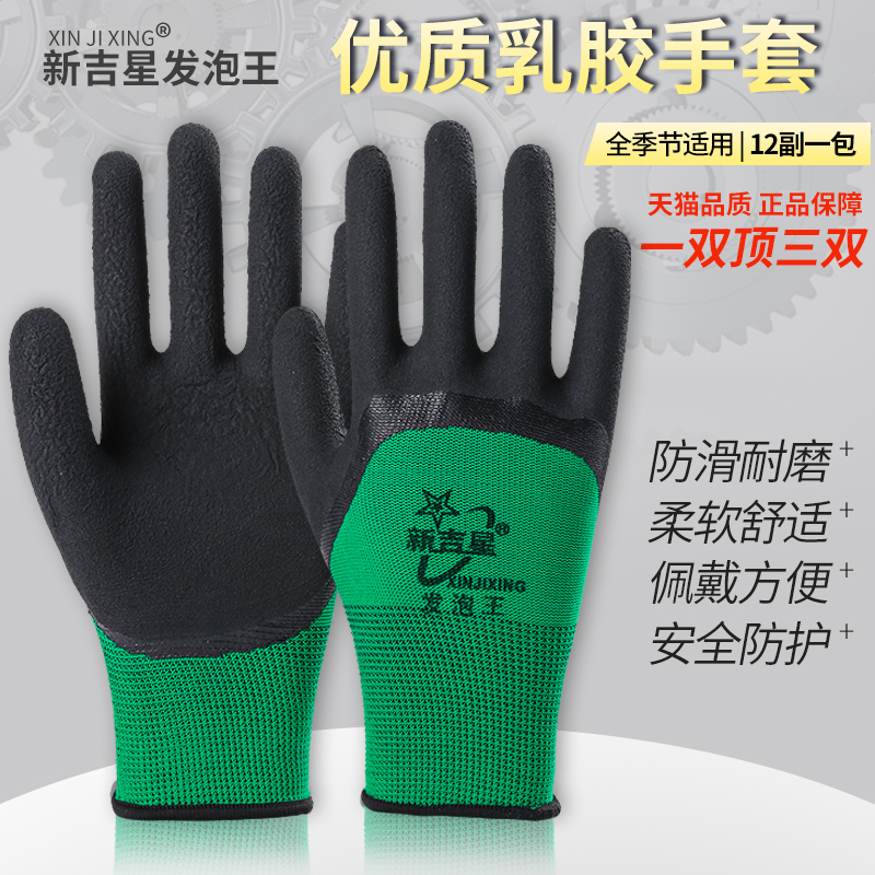 Latex foam King gloves labor protection wear-resistant work, antiskid, ventilating, dipping, gluing, labor protection belt rubber