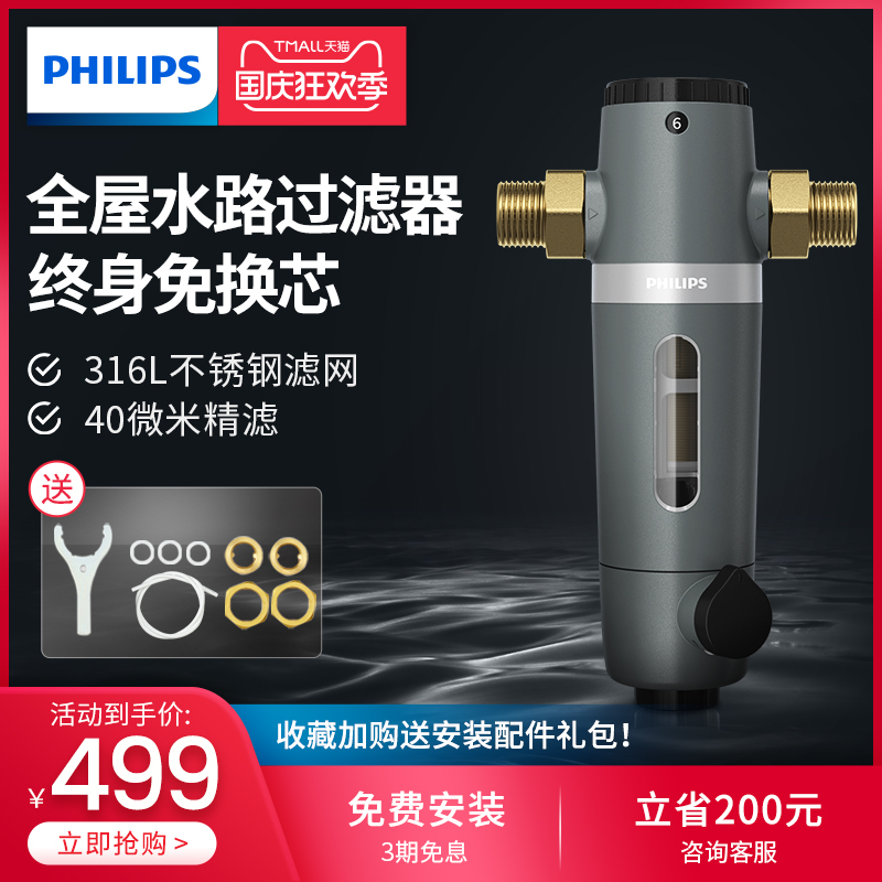 Philips whole house water prefilter backwash water purifier household central water purifier awp1830